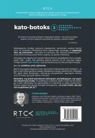 Kato-botoks