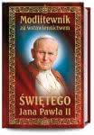 Modlitewnik. Za wstawiennictwem Świętego Jana Pawła II [Bordo]